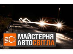 """Логотип """"Майстерня Автосвітла"""""""