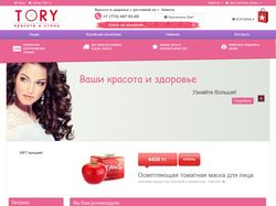Интернет-магазин Tory