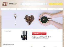 Интернет-магазин кофемашин и кофеварок