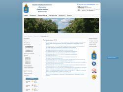 Сайты органов местного самоуправления 8-ФЗ
