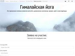 """Сайт """"Гималайской Йоги"""""""