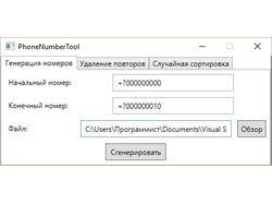 Обработчик текстовых файлов