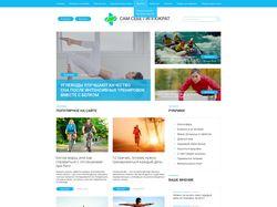 Блог - Здоровый образ жизни