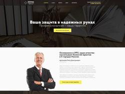 Дизайн сайта юридической фирмы
