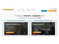Верстка и программинг autobroker29.ru