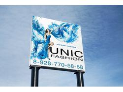 Баннер для магазина одежды
