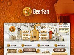 Разработка дизайна сайта для BeerFun