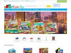 Простой интернет-магазин Детских товаров