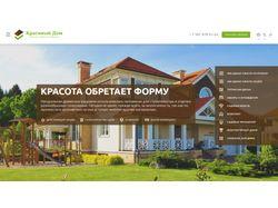 Интернет-каталог товаров для дома и сада