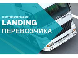 Сайт в стиле лендинга грузовые перевозки по Европе