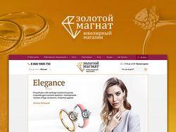 """Дизайн сайта для ювелирного магазина """"Магнат"""""""