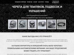 """Сайт """"АКСЕССУАРЫ С ЧЕРЕПАМИ"""""""