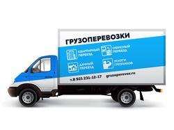 Брэндирование фургона для грузоперевозок
