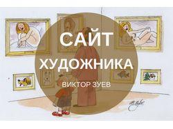 Cайт-блог художника В. Зуев