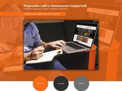 Редизайн интернет-магазина напольных покрытий