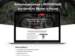 Landing page продающий fatbike