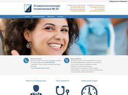 Стоматологическая поликлиника № 53