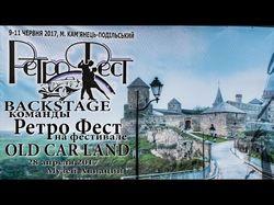 Backstage команды Ретро Фест (28.04.2107)