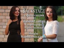 Backstage фото сессии от starsecret.com.ua