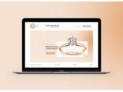 DIAMOND – Ювелирные украшения