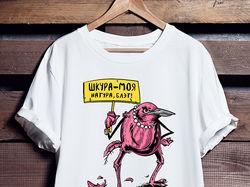 """Принт для футболки """"Шкура"""""""
