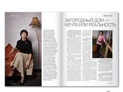 Глянцевый журнал «Стольник»