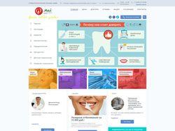 Cайт стоматологической клиники
