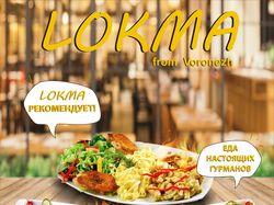 Баннер для LOKMA from Voronezh Food
