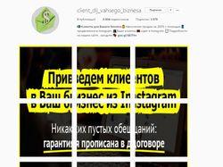 Масфоловинг Instagram , цена 3900 р. в месяц