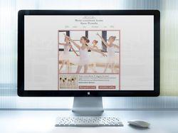 Сайт студии балета