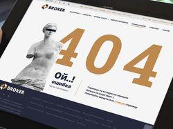 404 для broker.by