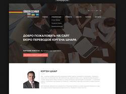 Дизайн сайта бюро переводов Юргена Шнара