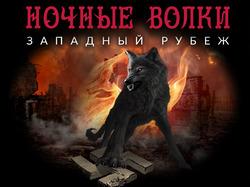 """Сайт """"Ночные Волки"""" западный рубеж"""