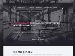 Дизайн сайта рекламного агенства TRUE REASON