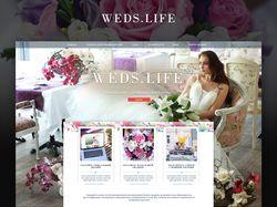Дизайн свадебного блога Weds.Life