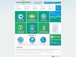 Сайт сертификационной компании ИНФОСЕРТ