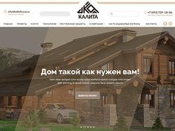 Сайт строительной компании Калита