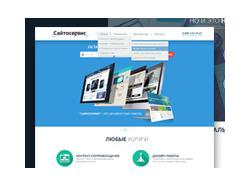 Дизайн сайта Сайтосервис