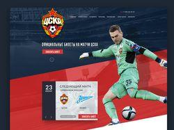 Дизайн сайта по продаже билетов на матчи ЦСКА