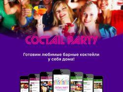 Мобильное приложение для приготовления коктейлей