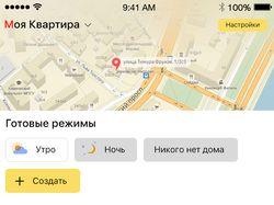 Яндекс.Дом (Умный Дом)