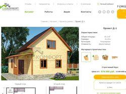 Наполнение сайта строительной компании СибКомфорт