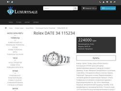 Наполнение ИМ брендовых часов и ручек luxurysale