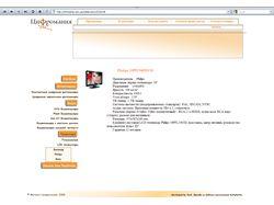 Дизайн и верстка шаблона для каталога товаров
