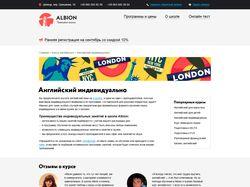 Адаптивная верстка сайта по изучению английского