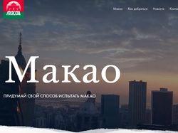 Наполнение сайта для района Макао в Китае