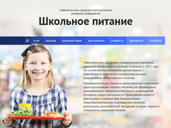 Сайт муниципального предприятия «Школьное Питание»
