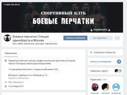 """Боксерский клуб """"Боевые перчатки"""" в Москве +8500"""
