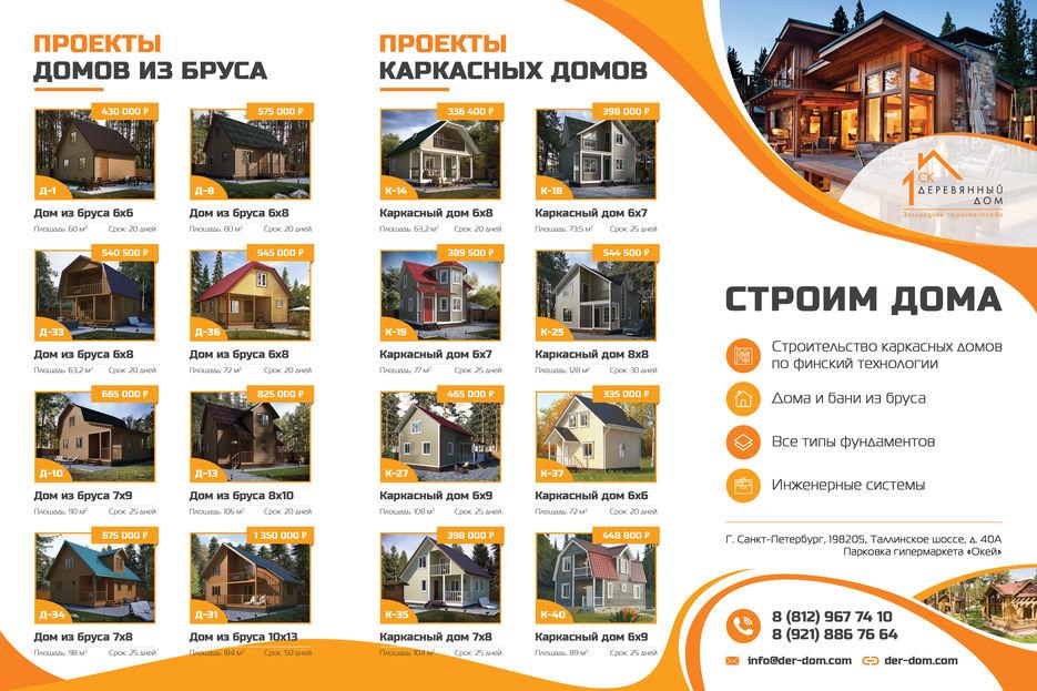 Фото рекламных листовок строительных фирм
