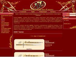 Сайт Златоустовской Оружейной Компании.